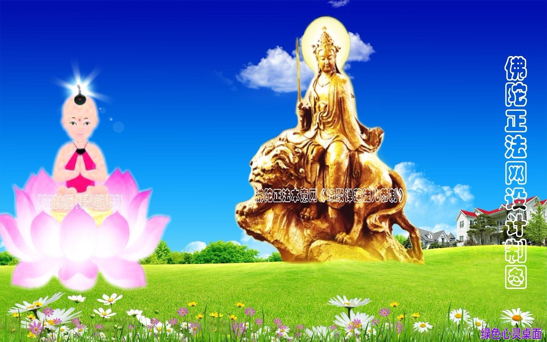 佛教心灵桌面(一)