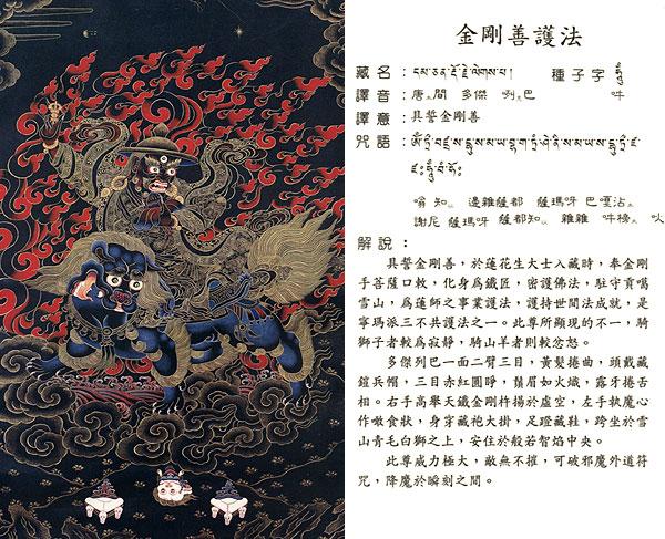 最珍贵的藏密实修唐卡(咒语的藏文、汉文相对应)(请收藏)
