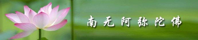 你的福报够不够,进来看了就知道 - 南无阿弥陀佛 - wangqingwei421的博客