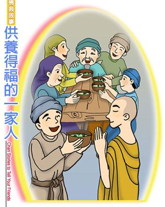 一家供养三宝,世世共享福乐 - wangqingwei421 - wangqingwei421的博客