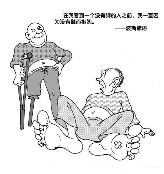 一组揭示人生真理的图片 - 清 雅 - 清     雅博客