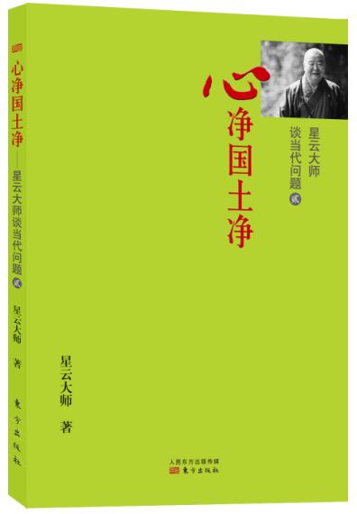 《星�大�����代���}2:心�Q��土�Q》(�|方出版社,2015年1月出版)