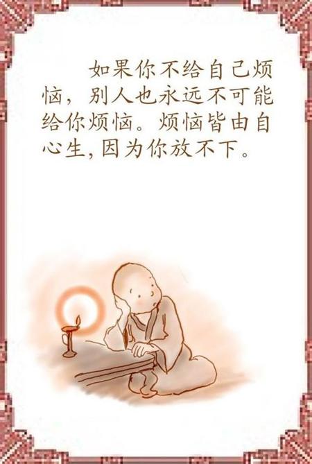 禅心妙语 - 清 雅 - 清     雅博客
