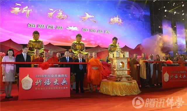 多��佛教�I袖出席2016年�f�祈福大典暨海潮天音���H梵呗音�肥⒌�
