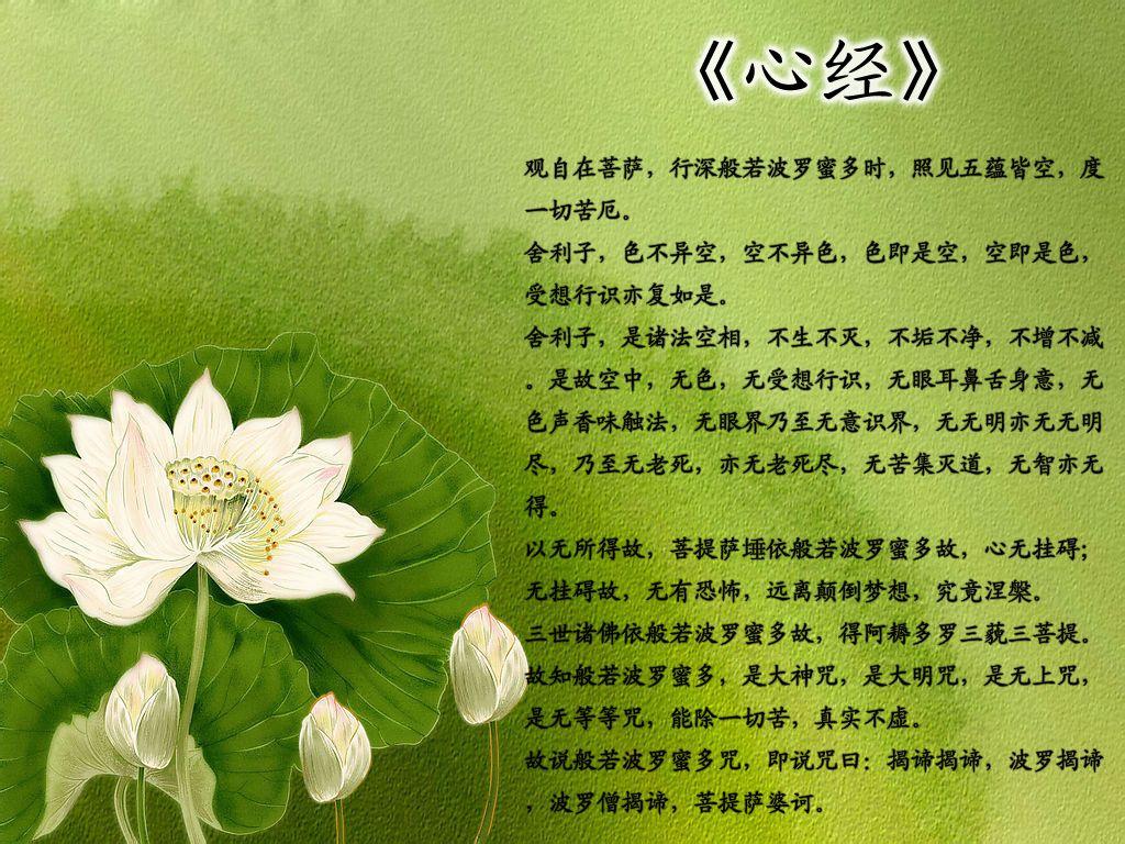 一些老修行、老出家人都知道,在遇到一些大的违缘,如地震、海啸等等时,大家都要念《心经》。藏传佛教中也有这样的传统,在出现一些违缘,特别是在每年藏历的12月29日,大家通常都要念《心经回遮仪轨》(在《心经》的基础上,加上一些咒语和仪轨,其中《心经》占了主要的成分),以祈愿来年不要有任何邪魔外道的危害,所有的危害都依靠《心经》的空性威力而摧毁。 佛经中也有记载:以前帝释天受到魔王波旬的侵害时,就观想空性,念诵《心经》以度过危难。我们平时随身携带《心经》,或是将其供奉于佛堂,或睡觉时放在枕头上方,依靠般若空性