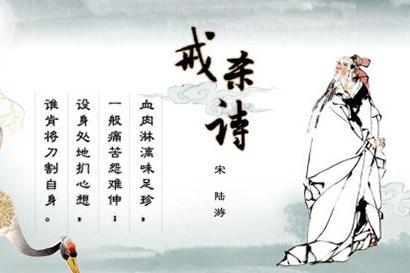 陆游《戒杀诗》(图片来源:资料图)
