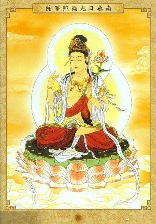 """日光菩萨的名号,是取自""""日放千光,遍照天下,普破冥暗""""的意思。"""