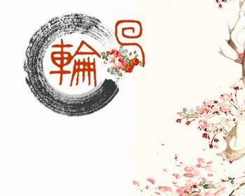 佛教中所说的【轮回】是什么意思?因果轮回呢?