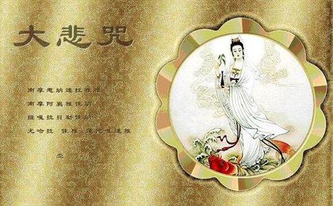 海涛法师:大悲咒在日常生活中的应用(内附视频)