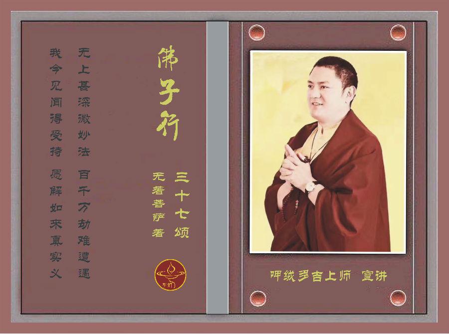 呷绒多吉上师:内心若不满足,拥有再多财富都会觉得不够
