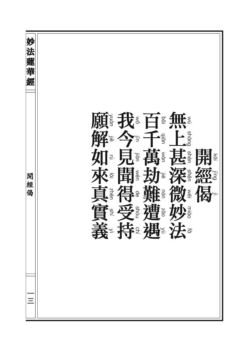 9 妙法莲华经_页面_023.jpg