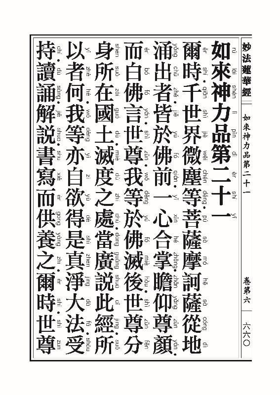 妙法莲华经_页面_684.jpg