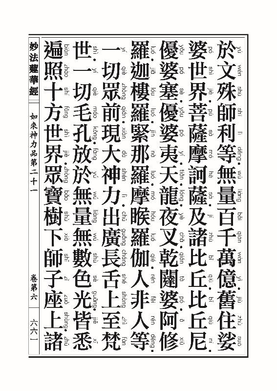 妙法莲华经_页面_685.jpg