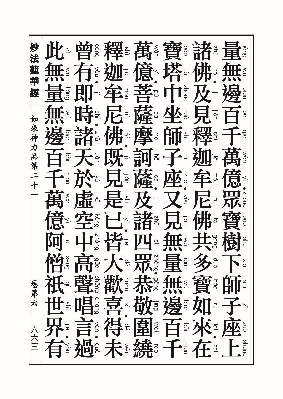 妙法莲华经_页面_687.jpg