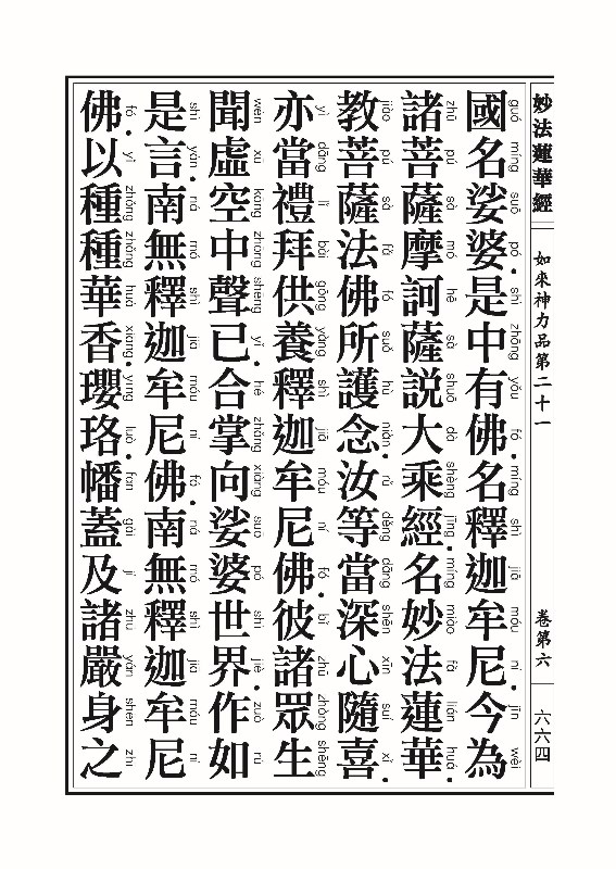 妙法莲华经_页面_688.jpg