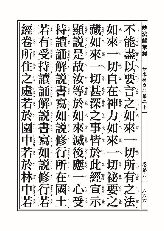 妙法莲华经_页面_690.jpg