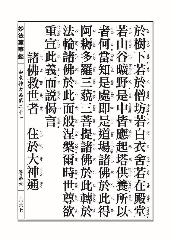 妙法莲华经_页面_691.jpg