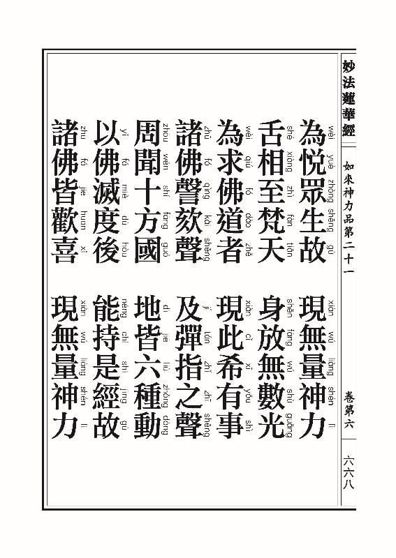 妙法莲华经_页面_692.jpg