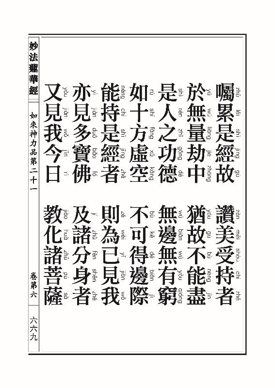 妙法莲华经_页面_693.jpg