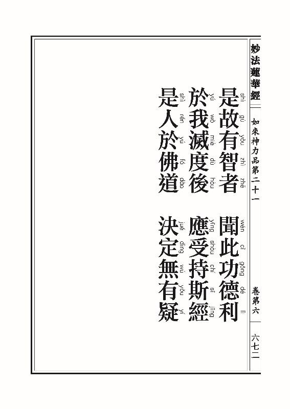 妙法莲华经_页面_696.jpg