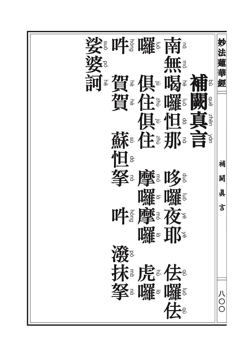 妙法莲华经_页面_824_2.jpg