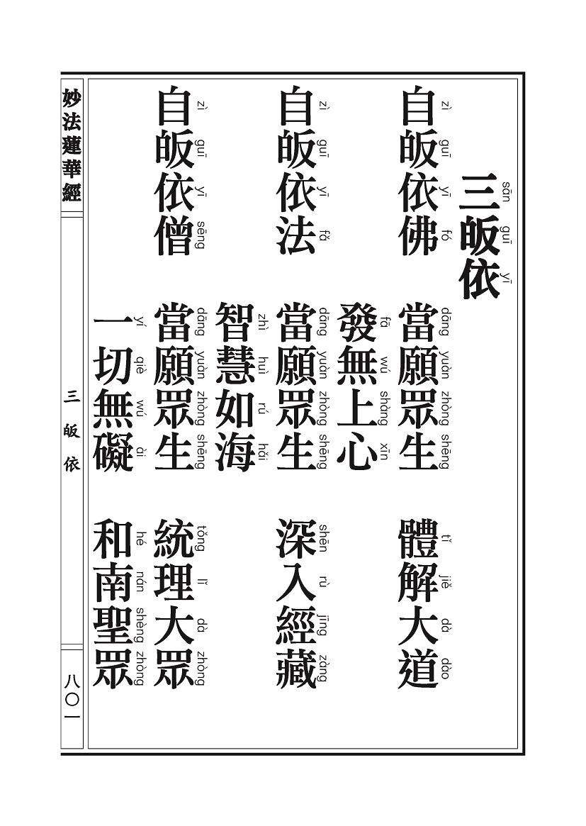妙法莲华经_页面_825_3.jpg