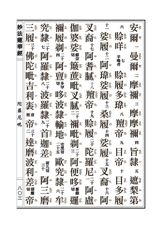 妙法莲华经_页面_826_4.jpg