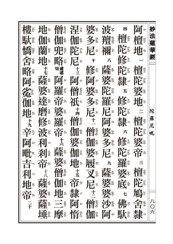 妙法莲华经_页面_829_7.jpg