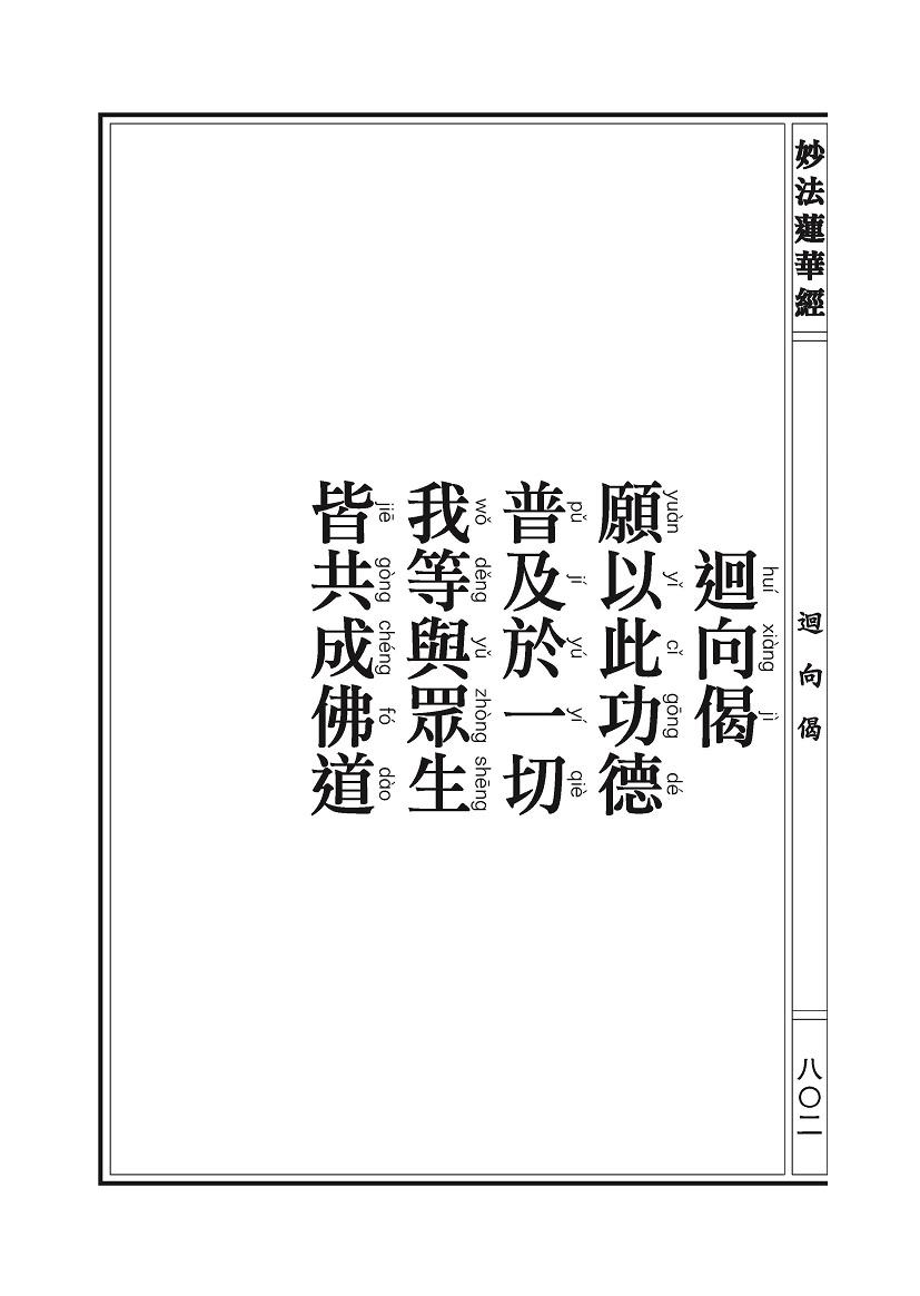 妙法莲华经_页面_830_8.jpg