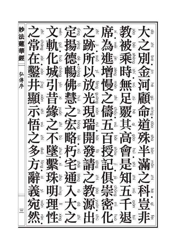12 妙法莲华经_页面_027.jpg
