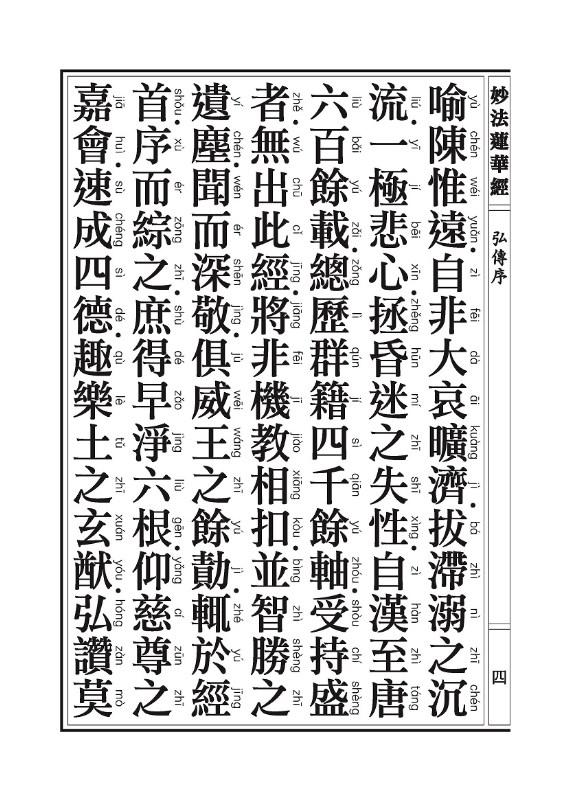 13 妙法莲华经_页面_028.jpg