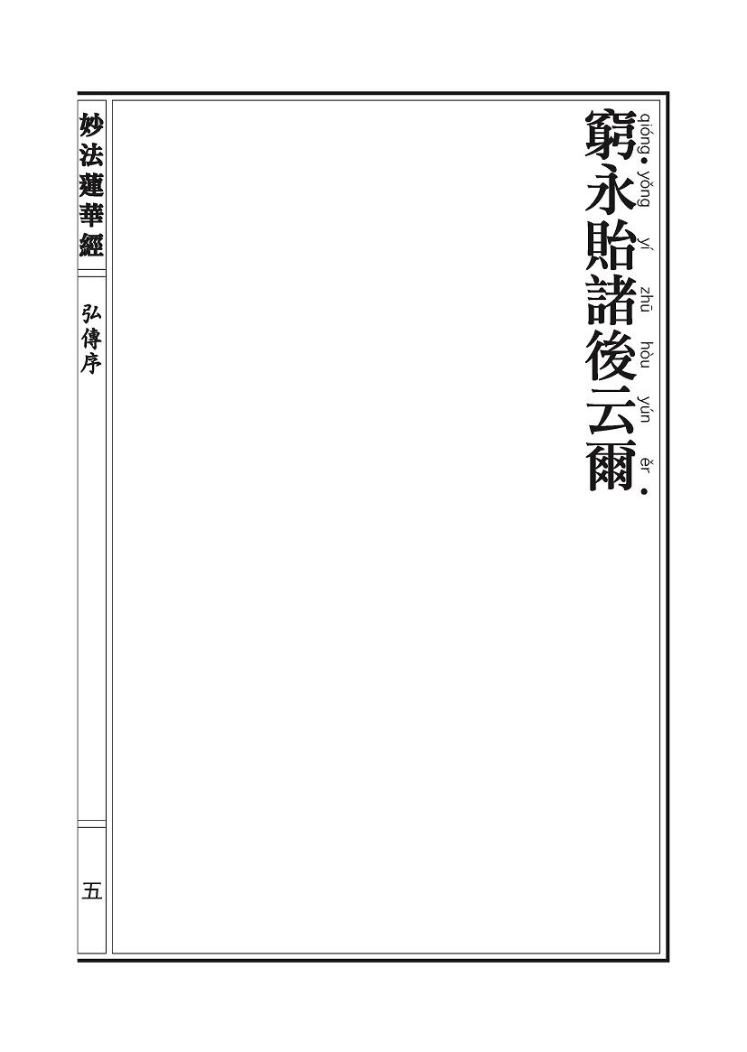 14 妙法莲华经_页面_029.jpg