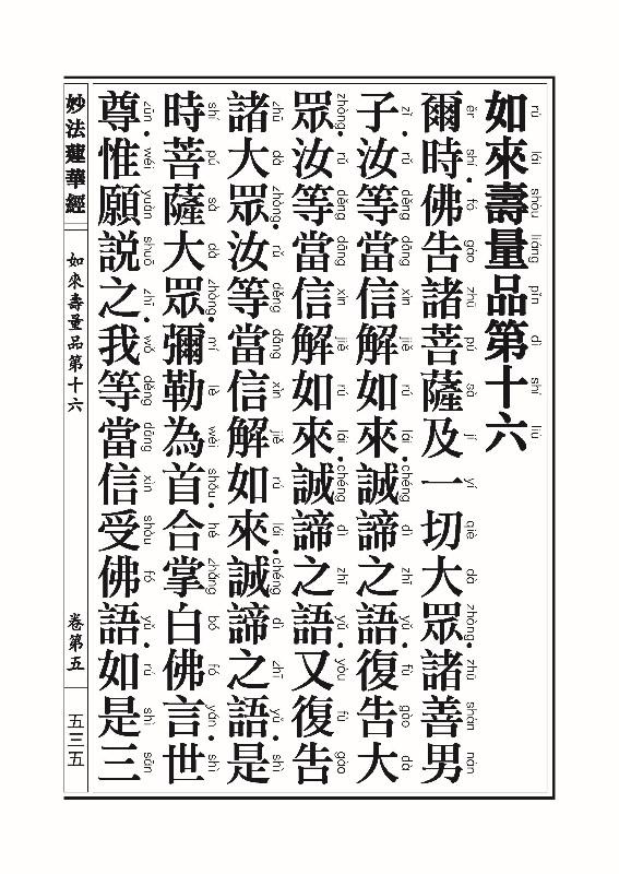妙法莲华经_页面_559.jpg