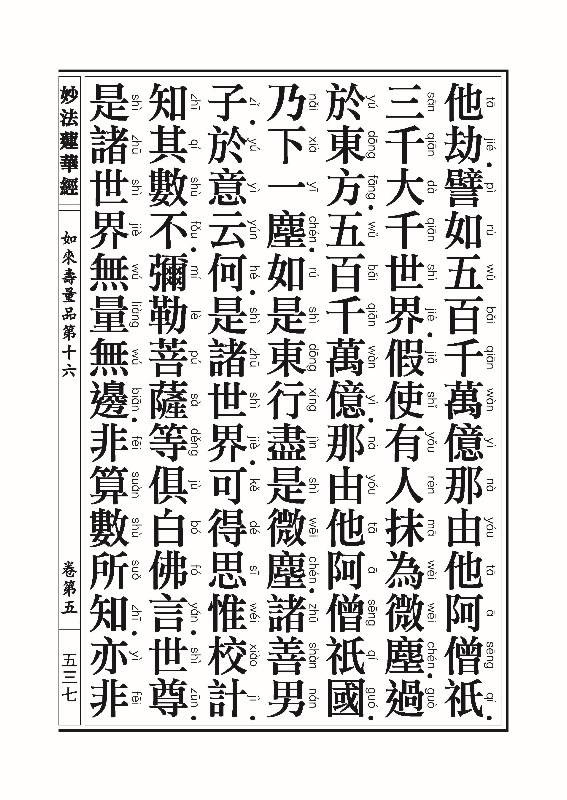 妙法莲华经_页面_561.jpg