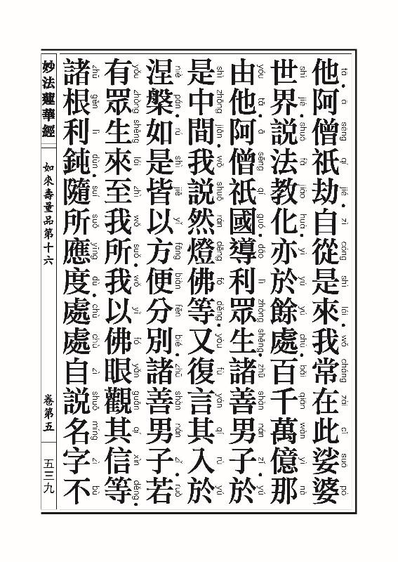 妙法莲华经_页面_563.jpg