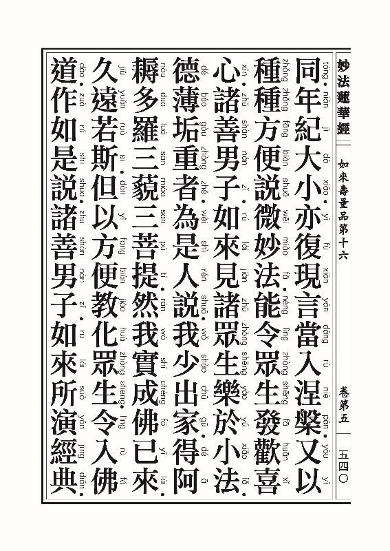 妙法莲华经_页面_564.jpg