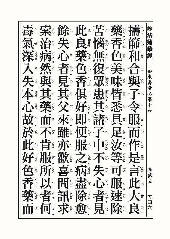 妙法莲华经_页面_570.jpg