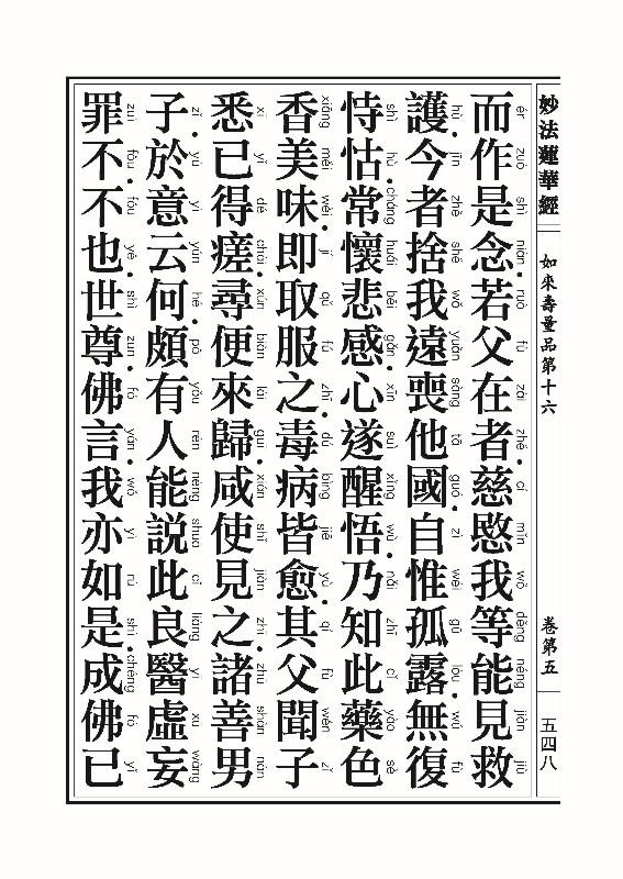 妙法莲华经_页面_572.jpg