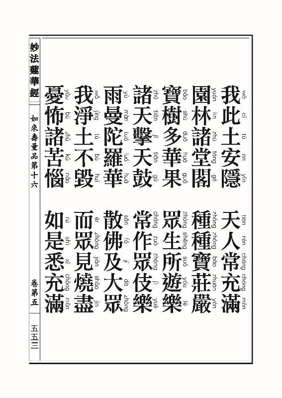 妙法莲华经_页面_577.jpg