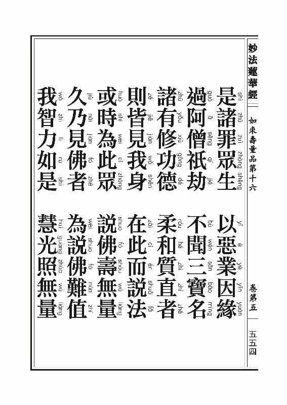 妙法莲华经_页面_578.jpg