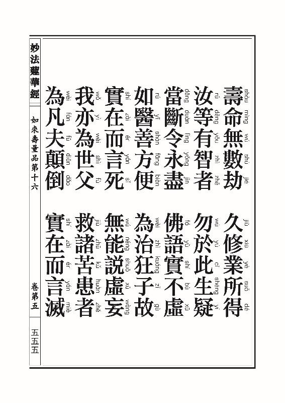 妙法莲华经_页面_579.jpg