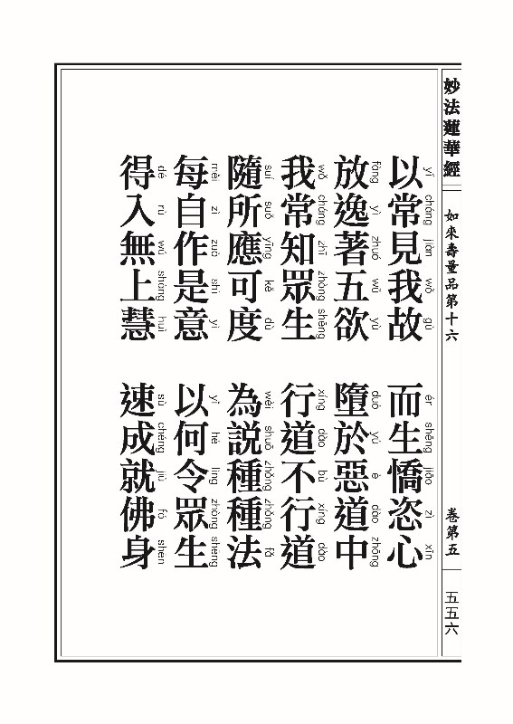 妙法莲华经_页面_580.jpg