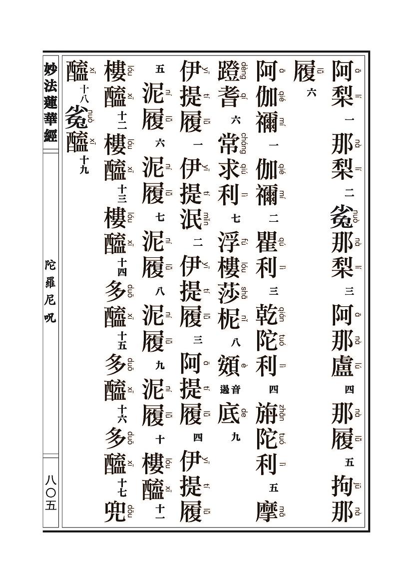 妙法莲华经_页面_828_6.jpg
