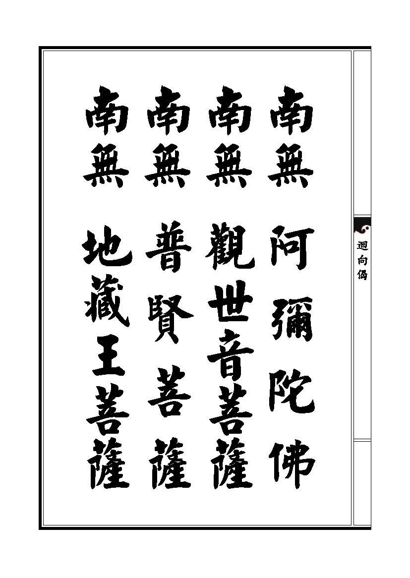 妙法莲华经_页面_830_10.jpg