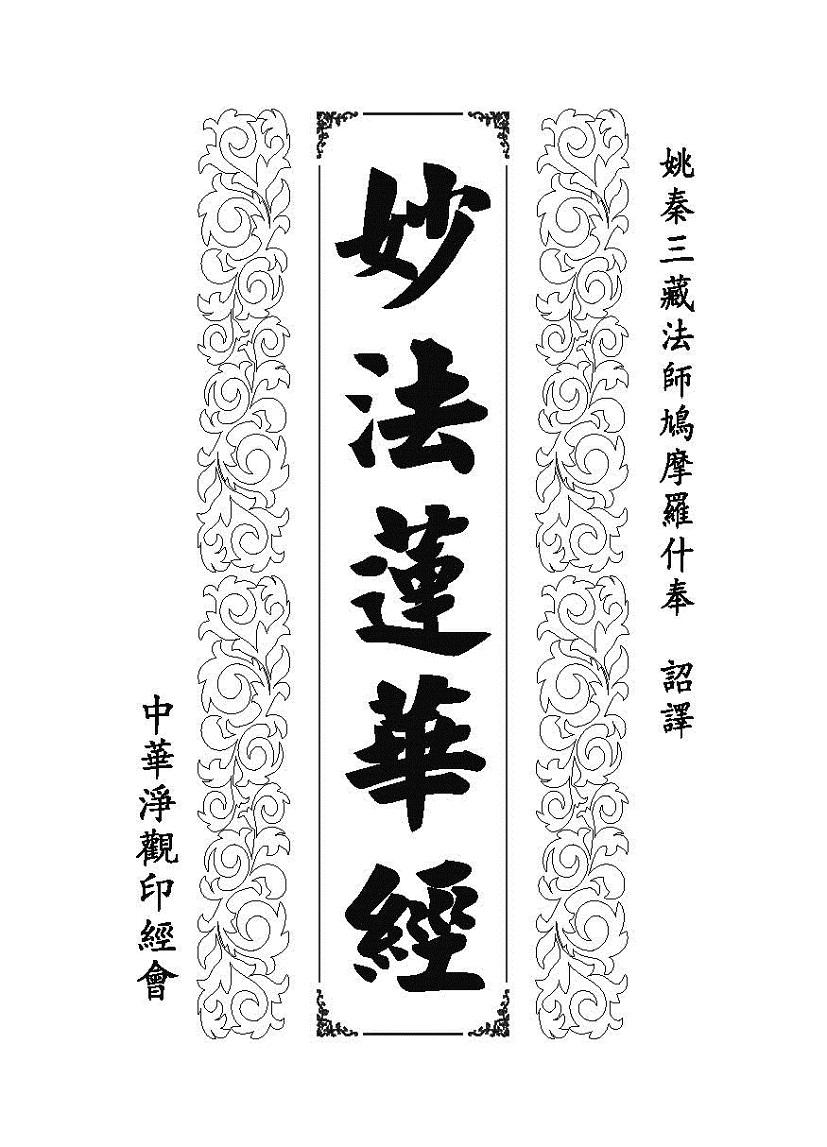 6 妙法莲华经_页面_005.jpg