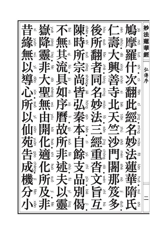 11 妙法莲华经_页面_026.jpg