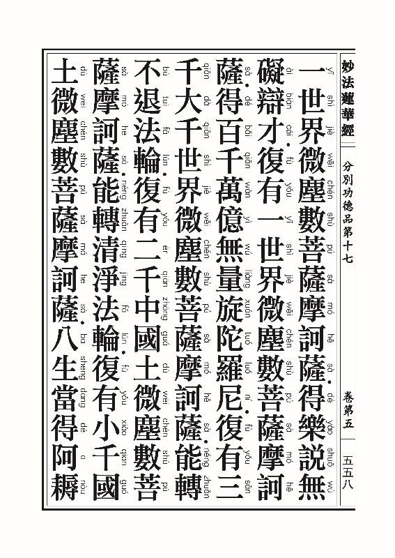 妙法莲华经_页面_582.jpg