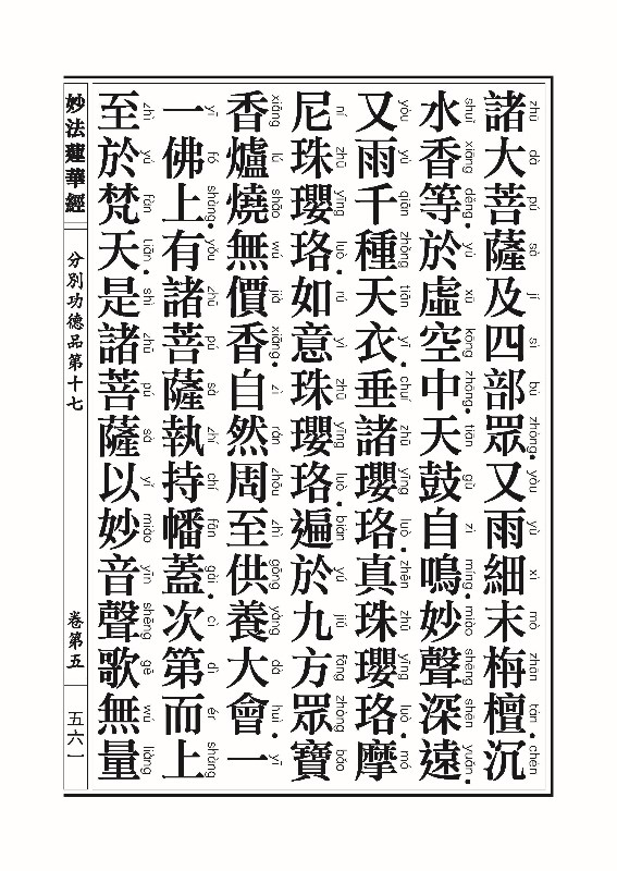 妙法莲华经_页面_585.jpg