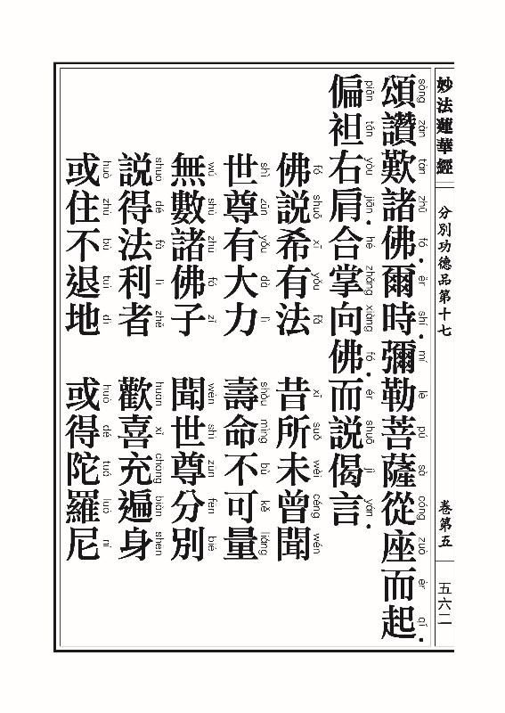 妙法莲华经_页面_586.jpg
