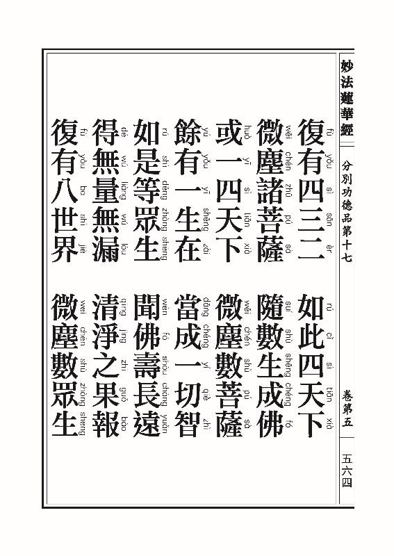 妙法莲华经_页面_588.jpg